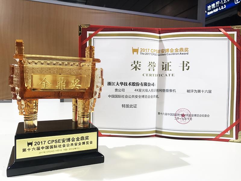 Dahua_awardCPSE